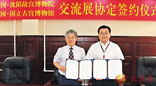 ■瀋陽故宮博物院院長白文煜(右)與韓國國立古宮博物館館長池炳穆簽署協議,確定了2019-2020年間兩館的交流互展項目。