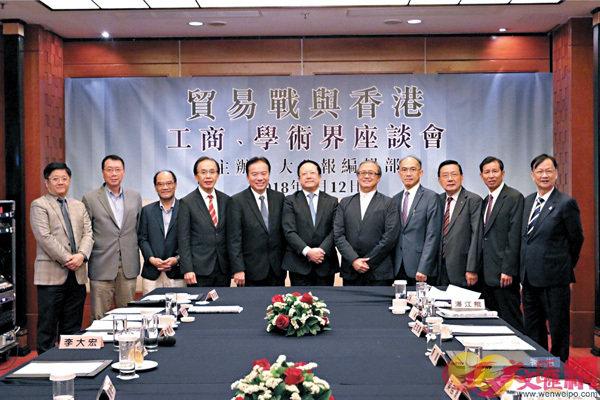 ■本港工商和學術界專家昨日舉行座談,討論中美貿易戰對香港的影響和應對措施。記者李湃豐  攝