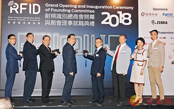 ■一眾主禮嘉賓主持啟動儀式,射頻識別總商會正式成立。香港文匯報記者劉國權  攝