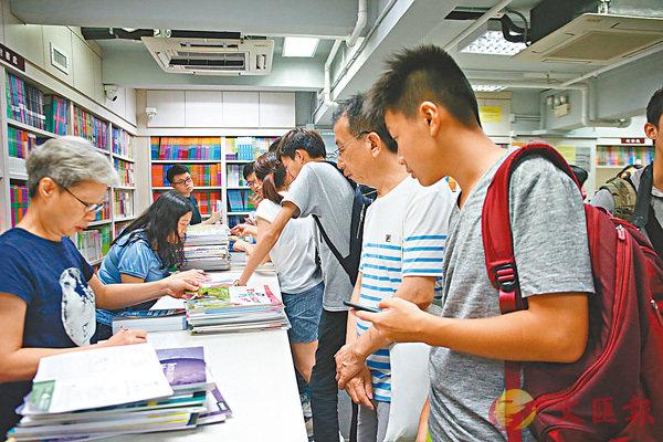 ■升中派位日前放榜,昨日是首天中一新生註冊日,不少學生和家長取得新學年書單後,隨即到書局購買教科書。 香港文匯報記者莫雪芝  攝