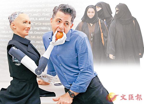 ■沙特的女性需要穿�荈Е峈A飾(後),但機械人索菲亞身為女性公民卻不用,引發爭議。 資料圖片