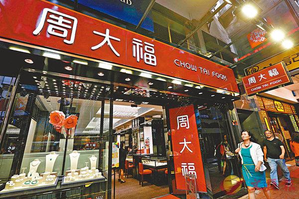 ■受惠於市道回勇及訪港旅客增加,周大福上季同店銷售增加26%。資料圖片