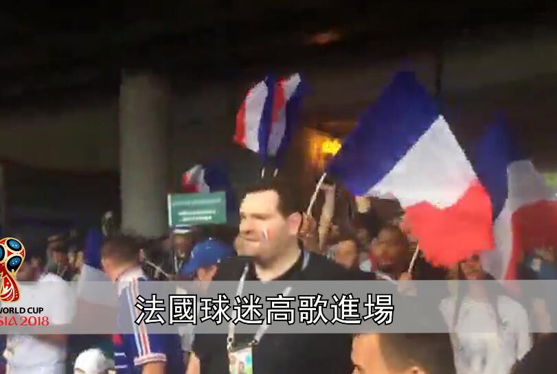 大文看世界盃 �U 冠軍決戰一觸即發 法國球迷高歌進場