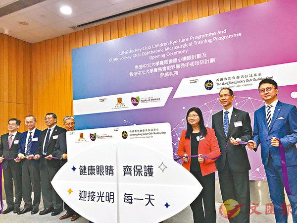 ■「中大賽馬會瞳心護眼計劃」開幕禮。 香港文匯報實習記者嚴杏意  攝