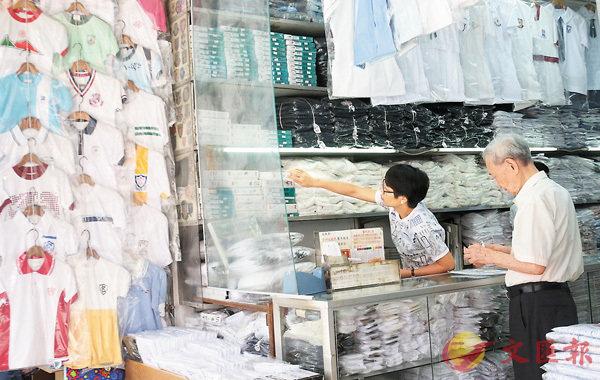■ 消委會驗出兩款校服含致癌染料,其中一款由「成順發校服」提供。 香港文匯報記者莫雪芝  攝