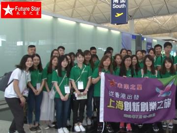 2018「未來之星•從香港出發——上海創新創業之旅」在滬啟動