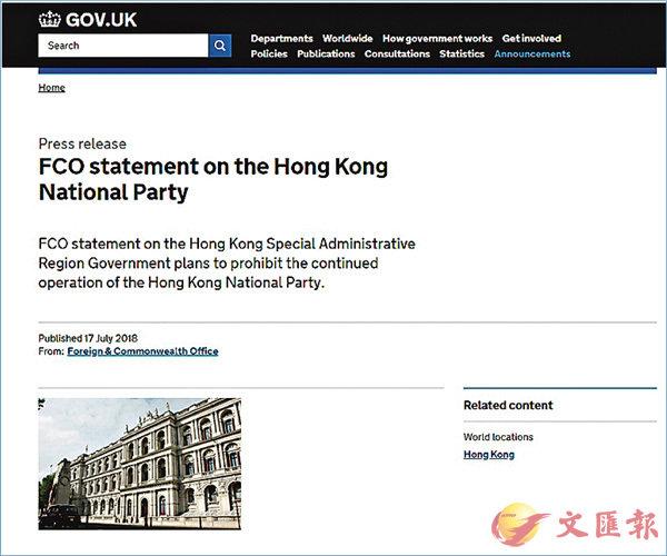 警列「民族黨」罪證逾600頁
