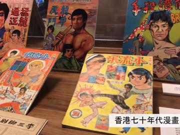 紀念一代巨星 《李小龍——動·漫·遊》香港展出