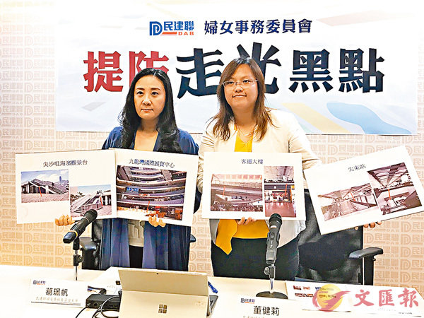■民建聯婦女事務委員會公佈及揭露新的走光黑點。香港文匯報實習記者嚴杏意 攝