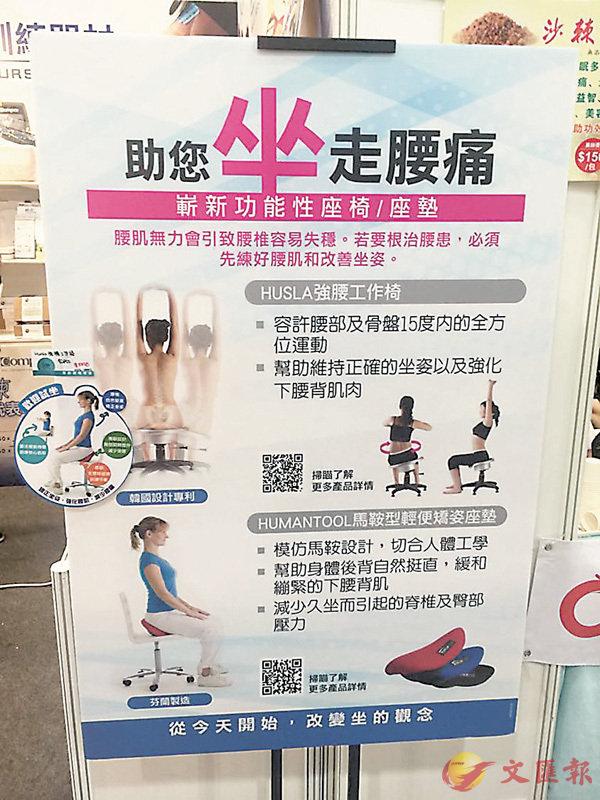 ■人體工學腰背運動椅具有修身及減肥等作用。