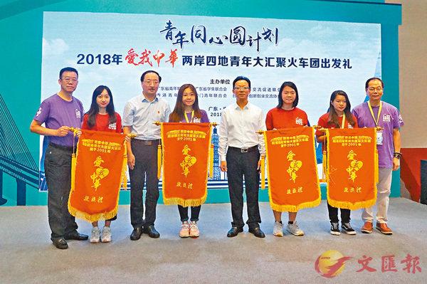 ■「爱我中华」授旗仪式。 记者敖敏辉摄