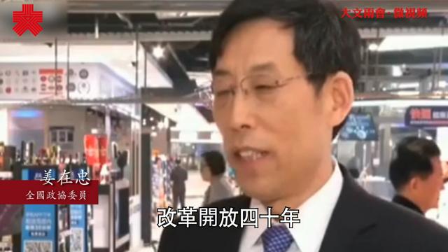 姜在忠:香港人應參與國家新一輪改革開放