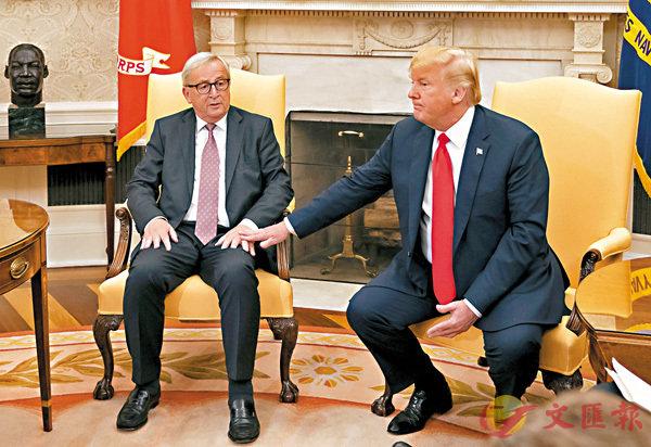■特朗普(右)在白宮會見到訪的歐盟委員會主席容克,會見記者時輕搭容克的手示好。 彭博社