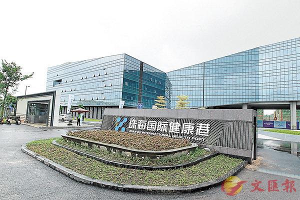■总投资逾20亿港元的珠海国际健康港昨日启用。 香港文汇报记者方俊明摄