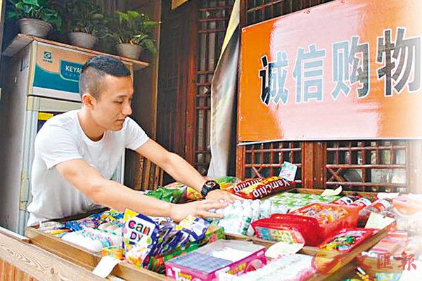 ■「誠信小賣部」的店主王金偉。  網上圖片