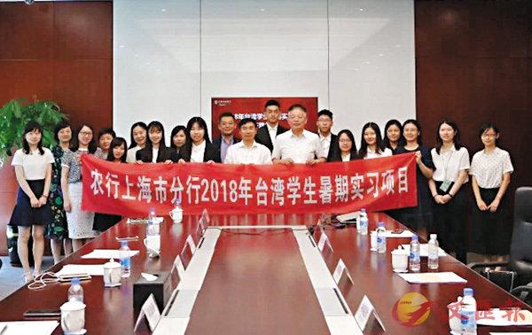 ■農業銀行上海市分行引來台灣青年實習,金融機構是台青實習的熱門領域。