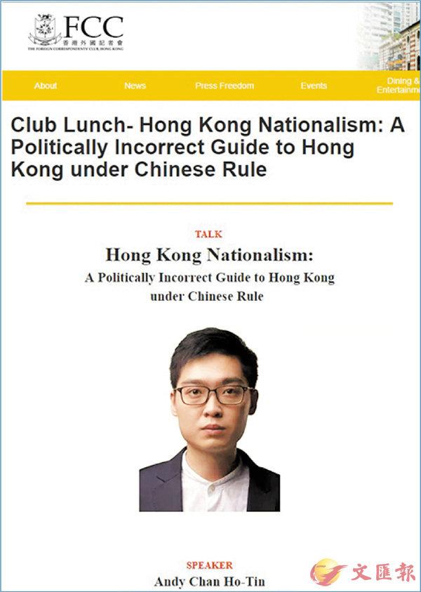 ■陳浩天聲稱「民族黨」將於本月14日到香港外國記者會演講。 香港外國記者會網頁截圖