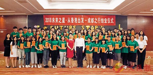 ■「2018未來之星.從香港出發-成都之行」結業儀式。