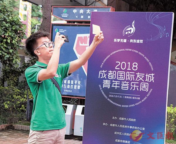 ■同學們參加「2018成都國際友城青年音樂周」開幕式。