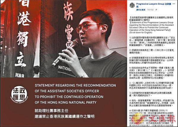 ■「法政匯思」引用歐洲人權法院的案例,為「香港民族黨」辯護。 「法政匯思」fb截圖