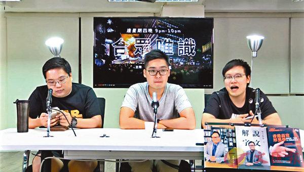 ■陳浩天與「民族黨」發言人周浩輝(右)日前在網台主持節目,扮「受害者」向政府施壓。