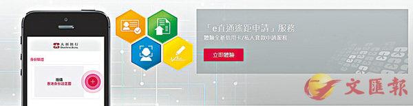 ■大新「e直通遙距申請」,為客戶提供遙距申請信用卡及私貸服務。 官網圖片