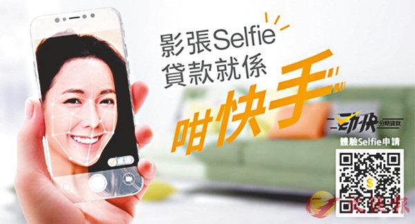 ■東亞推出「勁快」私人貸款平台,申請者可透過手機完成整個貸款申請程序。 官網圖片