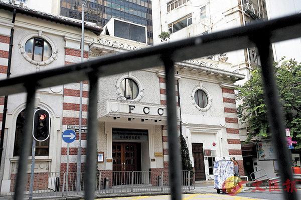 ■香港外國記者會(FCC)邀請「港獨」分子陳浩天演講,引起社會各界譴責。圖為FCC中環會址。 路透社