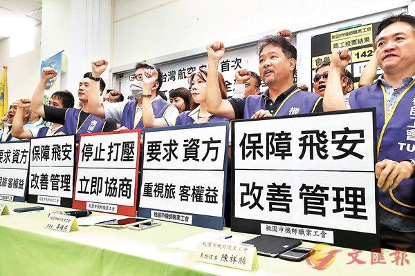 ■機師工會昨日開票顯示,同意罷工票為1,187,不同意票僅20,獲得壓倒性勝利。 中央社
