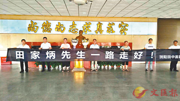 ■ 田家炳去世後,瀏陽田中師生自發到田家炳銅像前悼念。 受訪者供圖