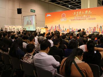 香港與改革開放40年高峰論壇 |李大宏:改革開放進程香港地位卓著