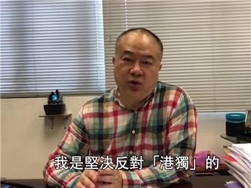 高志森:堅決反對「港獨」支持政府取締非法組織
