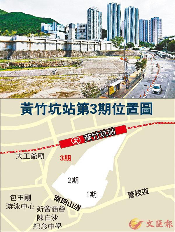 ■黃竹坑站第3期提供最多約1,200伙住宅,而面積逾50萬方呎商場須交還港鐵。 香港文匯報記者劉理建  攝