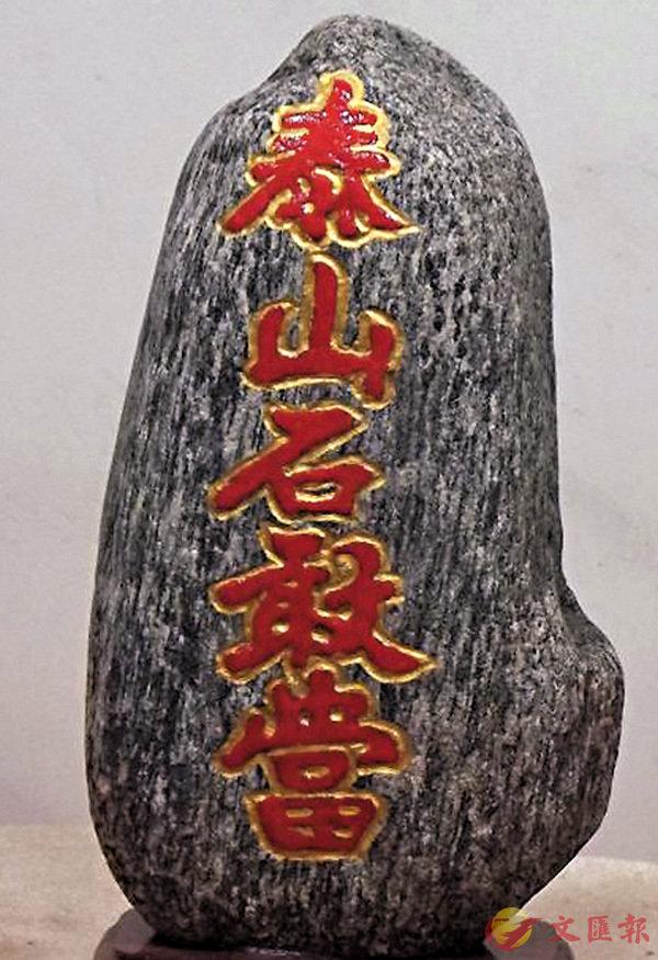 ■刻�荂u泰山石敢當」的小型石刻。  網上圖片