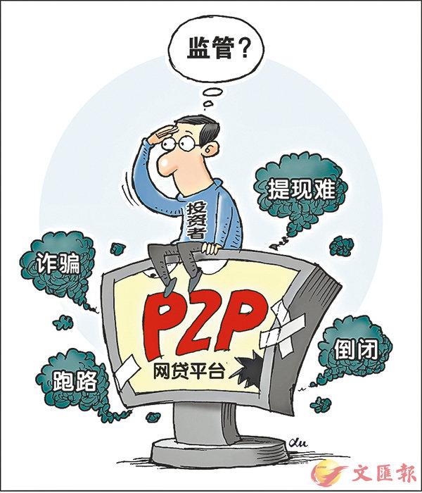 ■內地P2P網貸平台因欠缺監管,市民容易被平台推出的高息理財產品所吸引。 資料圖片