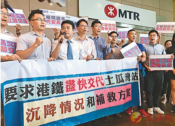 ■多名九龍城區議員及居民昨到港鐵總部請願。香港文匯報實習記者嚴杏意 攝