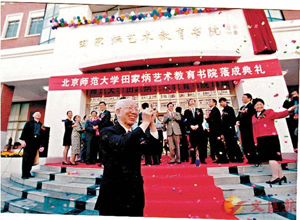 ■ 田家炳參加北京師範大學田家炳藝術教育書院落成典禮。 北師大供圖