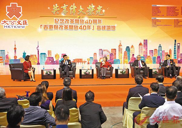 ■「香港與改革開放40周年」高峰論壇昨日下午於香港會展中心舉行。 香港文匯報記者劉國權  攝