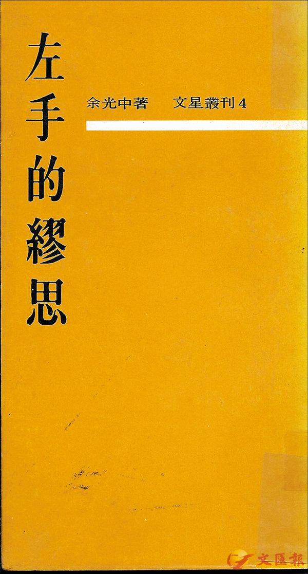 ■余光中的第一本散文集。作者提供