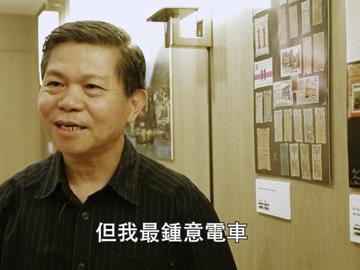 香港¡u叮叮車¡v展 帶你尋覓舊時光