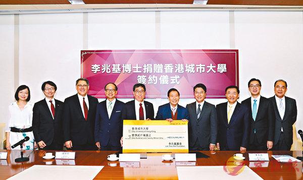 ■李兆基昨日向城大捐款1.2億港元,支持該校發展。城大供圖