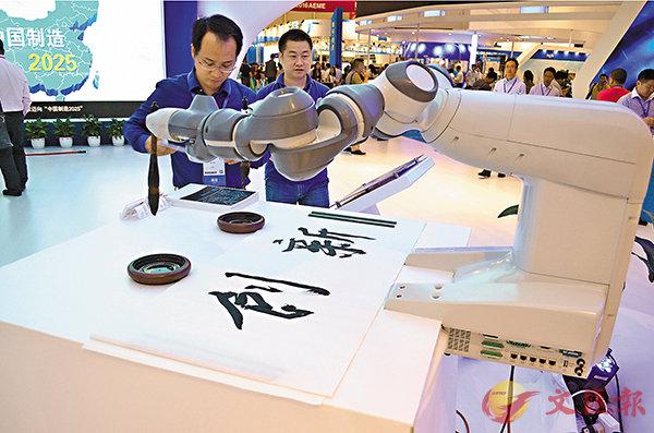 ■广东制定2018至2030年人工智能「三步走」目标,人工智能产品有望进入千家万户。 图为一款机械人在写毛笔字。 香港文汇报记者敖敏辉摄