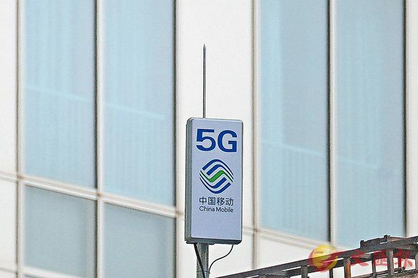 ■內地電訊商在多個城市設5G試點。