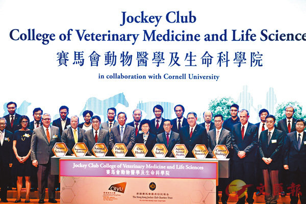 ■「賽馬會動物醫學及生命科學院」命名典禮昨日舉行。   香港文匯報記者劉國權  攝