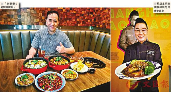 ■星級主廚陳國強捧出的是貴妃海參