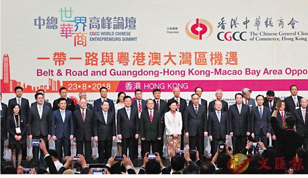 ■香港中華總商會昨日舉辦中總世界華商高峰論壇,賓主合影。 香港文匯報記者潘達文  攝