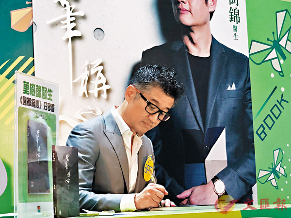 ■莫醫生在分享會後為讀者簽書。 張岳悅 攝