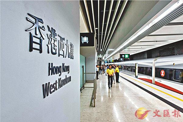 ■香港西九龍站。資料圖片