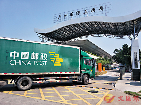 ■「一点清关」邮车驶入广州海关邮递物品监管中心。 广州海关供图