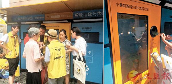 ■工作人員幫助居民使用「小黃狗」(見右圖)。 網上圖片
